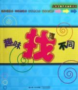 whole brain development of children s puzzle game: intelligent Maze(Chinese Edition): JIU TONG ZAO ...