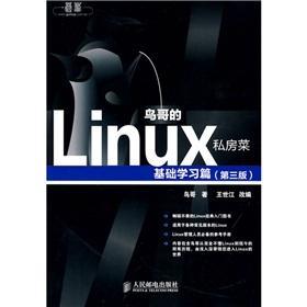 UltraVNC Linux Private Kitchens: basic learning articles: NIAO GE ZHU WANG SHI JIANG GAI BIAN