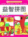 puzzle game. Art articles(Chinese Edition): SHI BEI REN BIAN