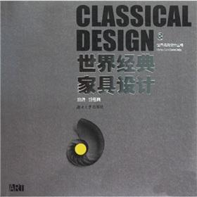 World Classic Furniture Design(Chinese Edition): HU MING FU ZHU BIAN
