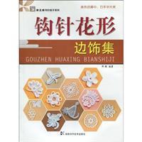 crochet flower trim set(Chinese Edition): A YING BIAN ZHU