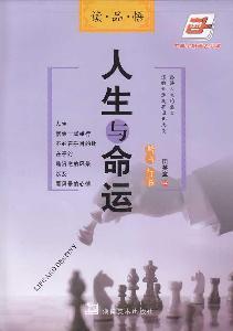Dupin Wu. life and destiny(Chinese Edition): TIAN YING ZHANG SHU