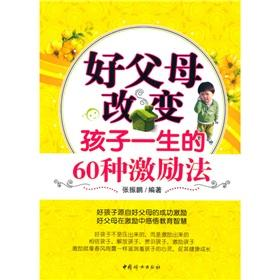 good parents change the child s life 60 kinds of excitation method(Chinese Edition): ZHANG ZHEN ...