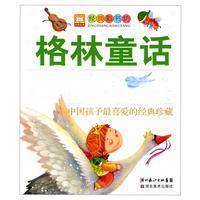 Grimm(Chinese Edition): YOU SHI WEN HUA BIAN ZHU