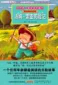 Adventures of Tom Sawyer(Chinese Edition): PENG FAN FENG
