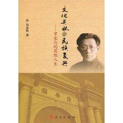 cultural care and national revival: Luo thought life(Chinese Edition): FENG XIA GEN