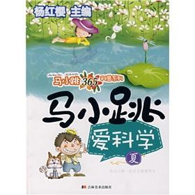 Ma jump science. summer roll(Chinese Edition): YANG HONG YING ZHU BIAN