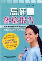 how to see the medical report(Chinese Edition): JI KAI BIAN ZHU