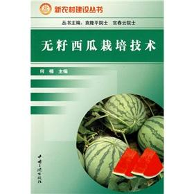 seedless watermelon cultivation techniques (construction of new rural Books)(Chinese Edition): HE ...