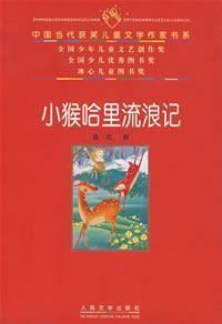 monkey Harry wandering mind(Chinese Edition): LU KE BIAN ZHU