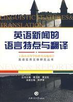 English language news features and translation(Chinese Edition): ZHU YI GE BIAN ZHU