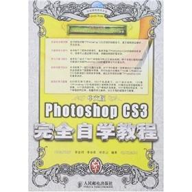 Chinese version of Photoshop CS3 completely self-tutorial (with CD): LI JIN MING LI JIN RONG QI ...