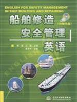 ship repair safety management English (with CD)(Chinese Edition): CHEN BEI JIANG YUAN ZHU BIAN