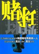 Gambling(Chinese Edition): DE JIU