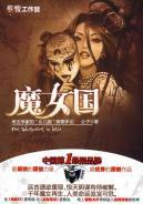Witch country: GONG ZI