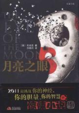 Moon Eye(Chinese Edition): YING)WU MING SHI LIU XIAO DAN