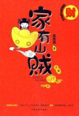 Families Bandit(Chinese Edition): LEI LEI MAO