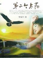Second Sun(Chinese Edition): LUO GUANG PING