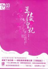 Lanling Princess (Vol.2)(Chinese Edition): YANG QIAN ZI