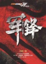 Junfeng(Chinese Edition): LENG HAI