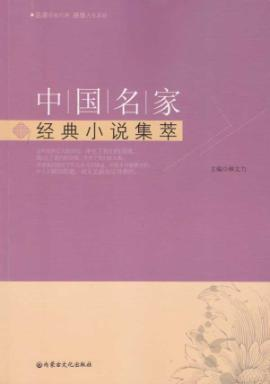 Chinese famous classic novel Jicui(Chinese Edition): BEN SHE.YI MING