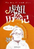 Huniu Adventures(Chinese Edition): DU YUN WEN