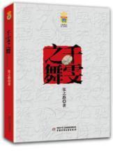 one thousand Wen Dance(Chinese Edition): ZHANG ZHI LU