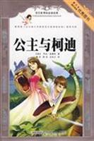 Languages ??Curriculum reading classic. Princess and Cody (color insert this)(Chinese Edition): BEN...