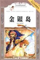 Languages ??Curriculum reading classic. Treasure Island (color insert this)(Chinese Edition): BEN ...