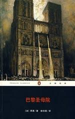 Notre Dame Penguin Classics Series: YU GUO