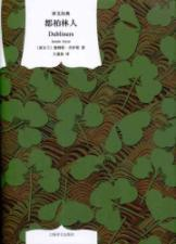 Dubliners (translation classic hardcover)(Chinese Edition): AI ER LAN)ZHAN