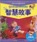 model boy reading the story wisdom stories(Chinese Edition): HUANG YAO HUA XIE