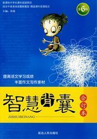 wisdom backpack (bound volume) Third series(Chinese Edition): SUN RUI ZHU