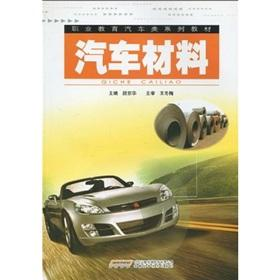 automotive materials: BEN SHE.YI MING