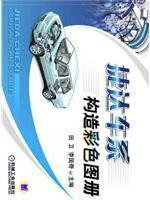 Jetta cars constructed color Atlas(Chinese Edition): TIAN WEI LI GUO QI ZHU