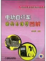 electric bicycle structure diagrams and repair(Chinese Edition): XUE JIN MEI ZHU