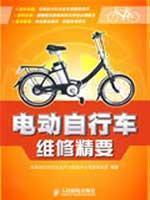 bike maintenance Essentials(Chinese Edition): TIAN JIN ZI XING CHE HANG YE SHENG CHAN LI CU JIN ...