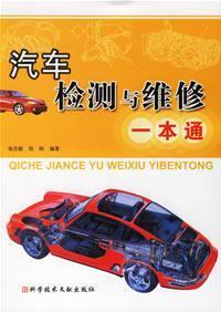 vehicle inspection and maintenance of a pass(Chinese Edition): YANG ZHONG MIN LU GANG