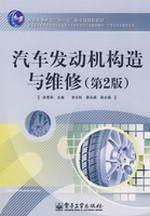 automotive engine construction and maintenance (2nd Edition)(Chinese Edition): BEN SHE.YI MING