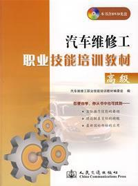 car maintenance worker job skills training materials (Advanced) (1CD): QI CHE WEI XIU GONG ZHI YE ...