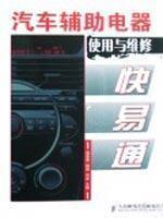 car use and maintenance of auxiliary electrical Autotoll(Chinese Edition): YAN LAI RONG LU GANG LIU...