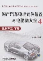 domestic automotive electrical component location diagram Daquan: SUN ZHI CHUN