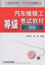 car maintenance man teaching elementary grade examination: LIU ZHONG GUO