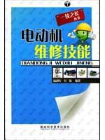 electrical maintenance skills(Chinese Edition): YANG LI JUN PENG TAO