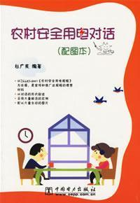 dialogue on safe use of electricity in rural areas (with map this)(Chinese Edition): DU GUANG QING