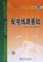 distribution line based: WU ZHI HONG ZOU QUAN PING MENG CHUI YI