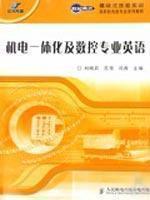 mechatronics and NC English(Chinese Edition): LIU XIAO LI