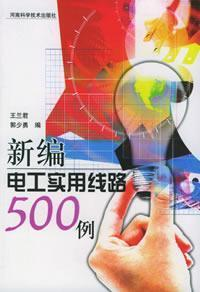 New electrical utility line 500 cases(Chinese Edition): WANG LAN JUN
