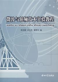 microwave and RF technology experiments tutorials(Chinese Edition): JIANG HONG YAN LONG YUN LIANG ...