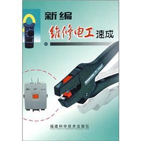 New maintenance electrician crash(Chinese Edition): BEN SHE.YI MING